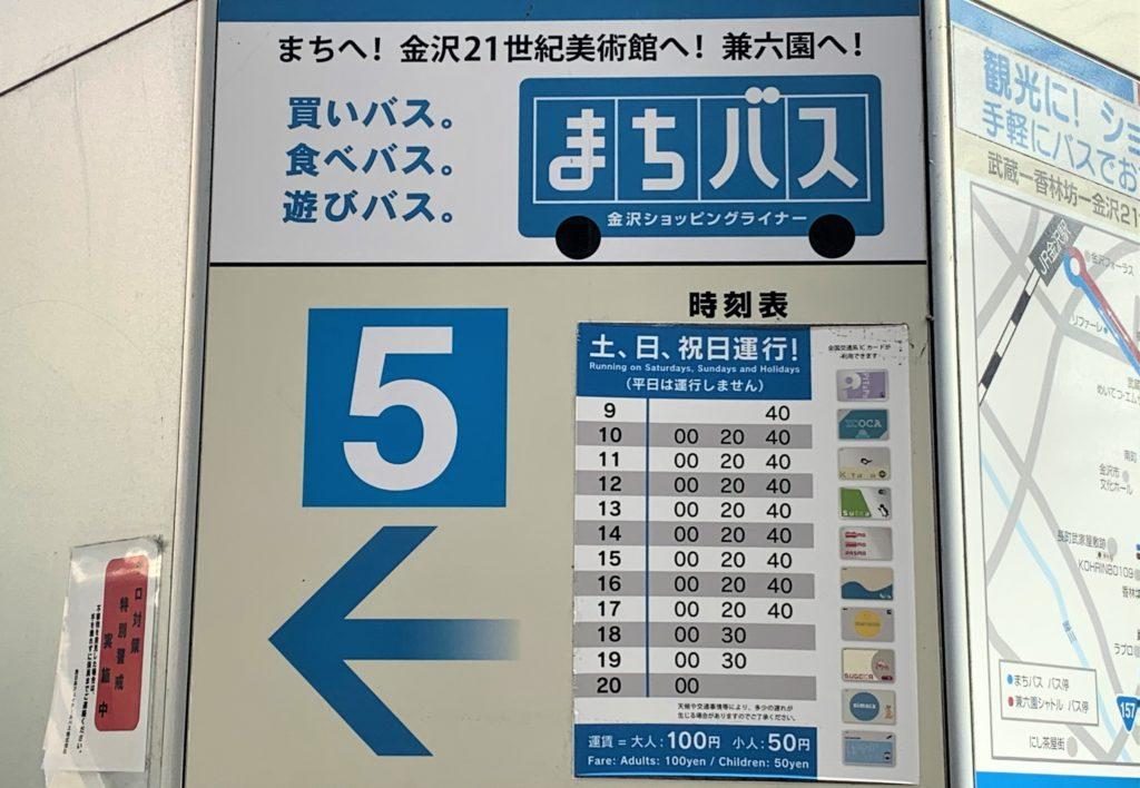 兼六園・金沢城公園など金沢観光には【バス】【自転車】がおすすめ! JRバス まちバス03