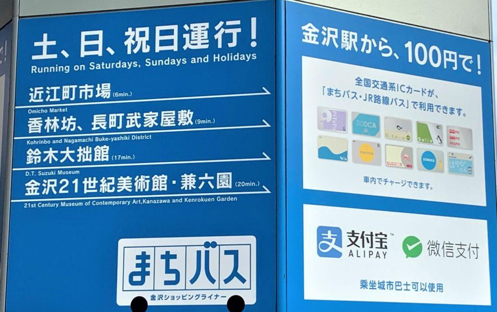 兼六園・金沢城公園など金沢観光には【バス】【自転車】がおすすめ! JRバス まちバス04