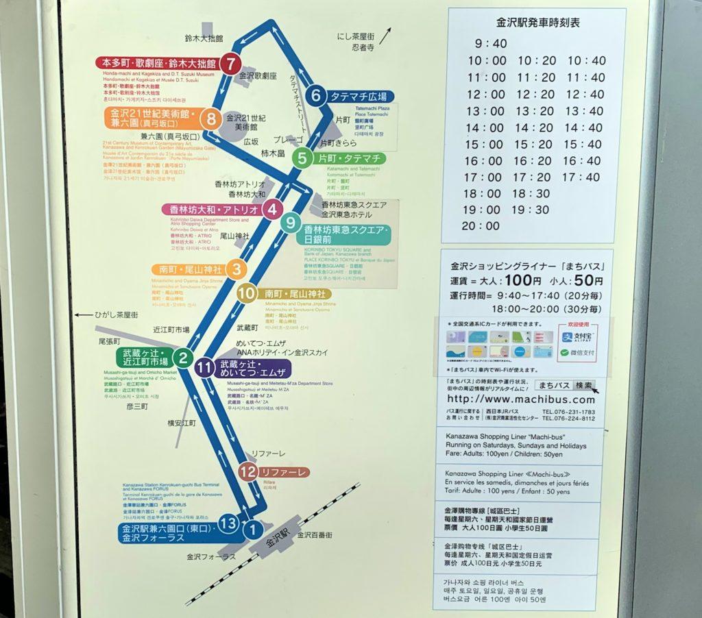 兼六園・金沢城公園など金沢観光には【バス】【自転車】がおすすめ! JRバス まちバス05