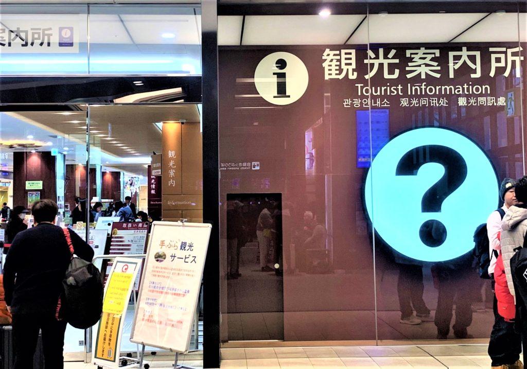 兼六園・金沢城公園など金沢観光には【バス】【自転車】がおすすめ! 金沢駅にある観光案内所