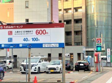 兼六園・金沢城公園など金沢観光には【バス】【自転車】がおすすめ! 有料駐車場01