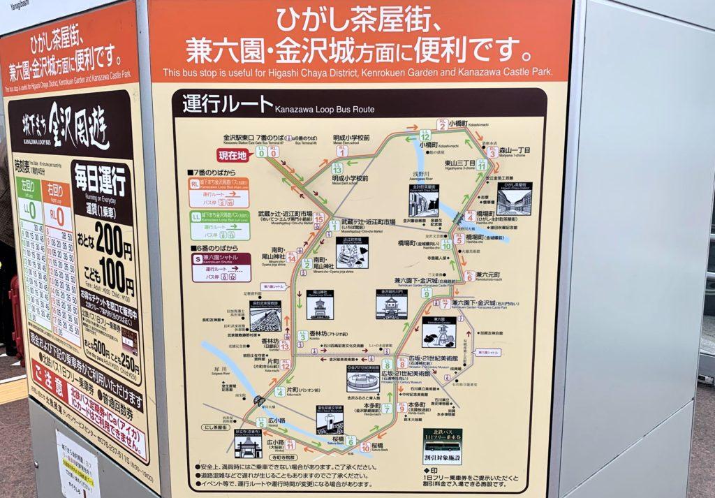 兼六園・金沢城公園など金沢観光には【バス】【自転車】がおすすめ! 城下まち金沢周遊バス03