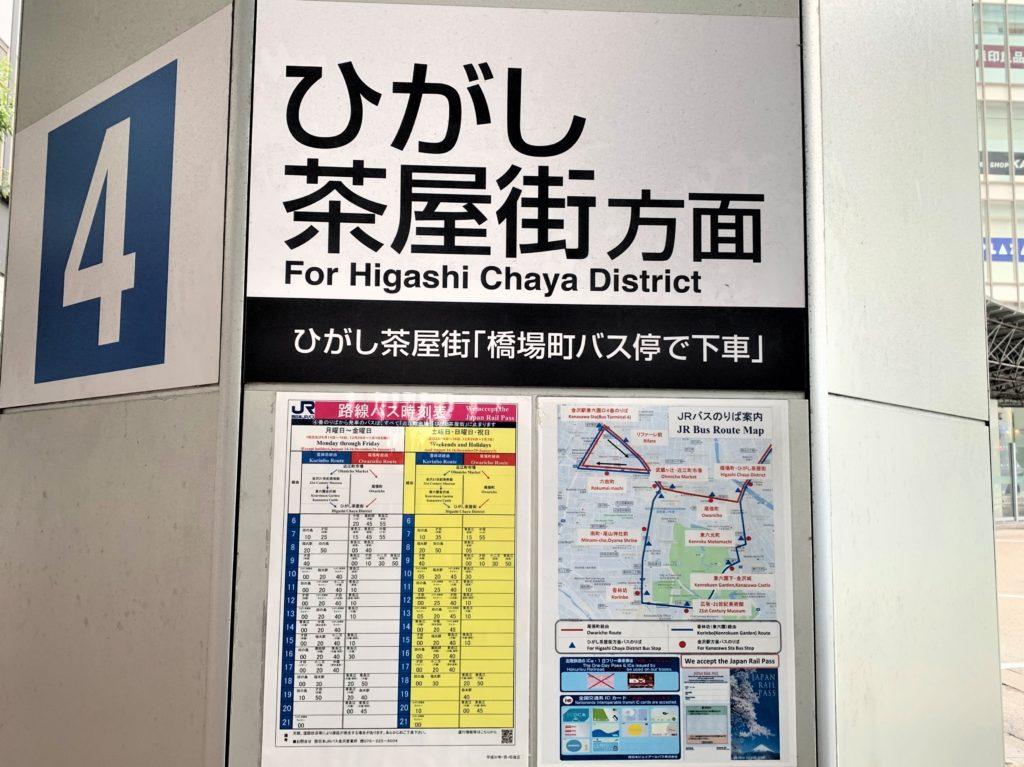 兼六園・金沢城公園など金沢観光には【バス】【自転車】がおすすめ! JRバス ひがし茶屋街ライナー01