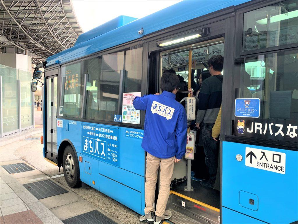 兼六園・金沢城公園など金沢観光には【バス】【自転車】がおすすめ! JRバス まちバス02