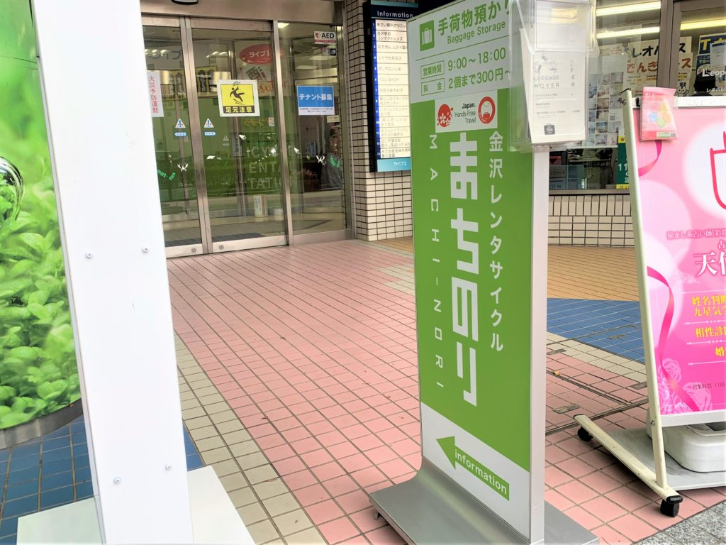 兼六園・金沢城公園など金沢観光には【バス】【自転車】がおすすめ! まちのり事務局