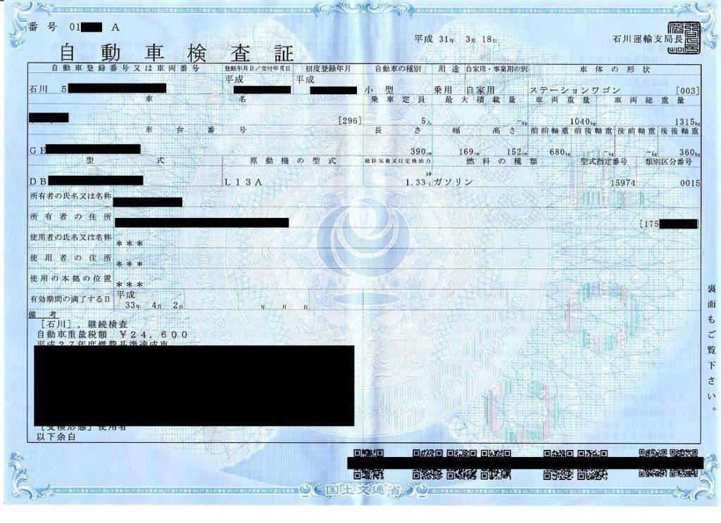 【運輸支局】自分で通すユーザー車検!必要書類・費用・方法など 自動車検査証