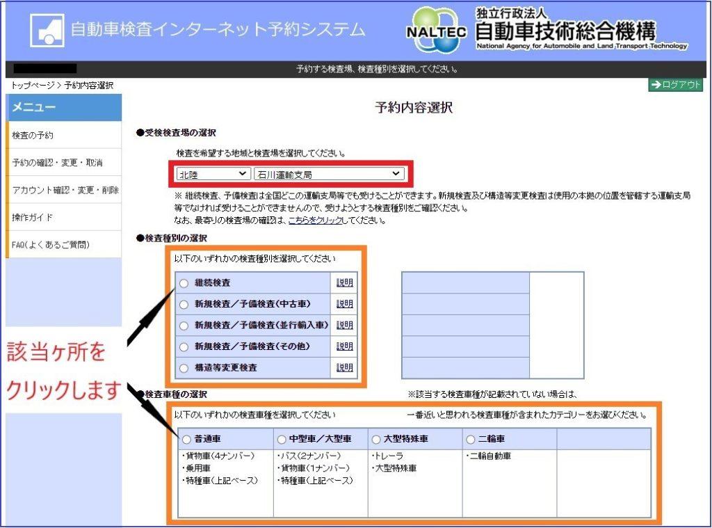 【運輸支局】自分で通すユーザー車検!必要書類・費用・方法など 予約画面2