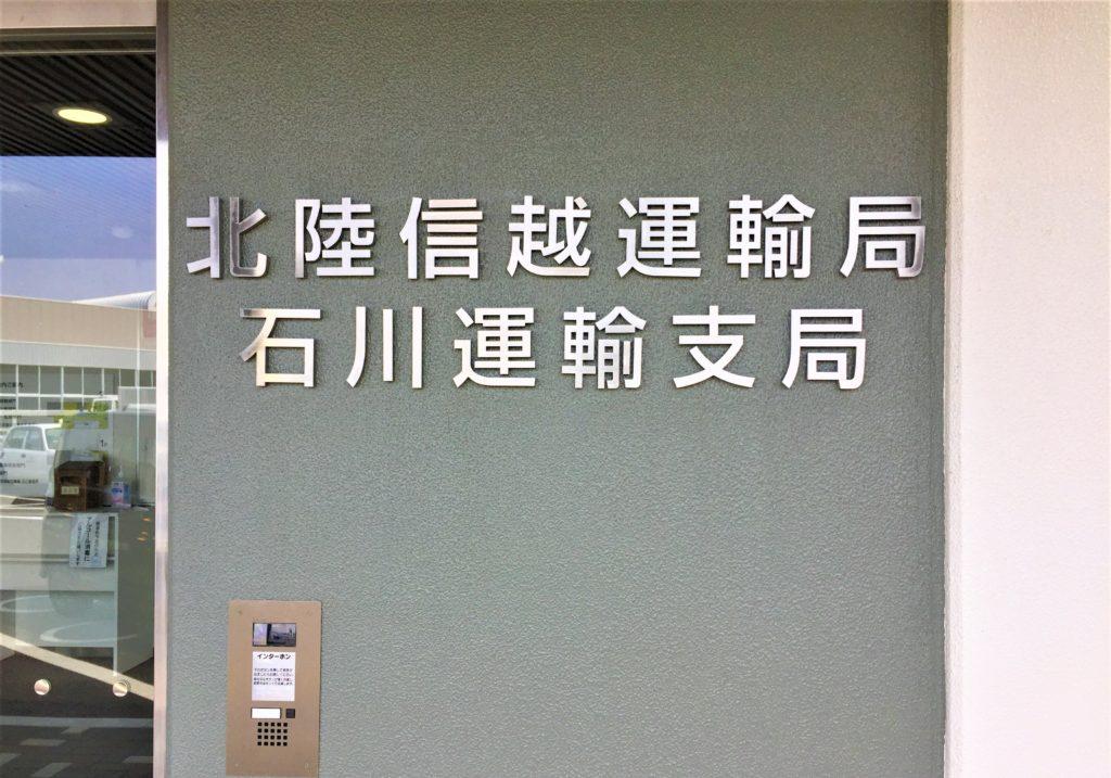 【運輸支局】自分で通すユーザー車検!必要書類・費用・方法など 石川運輸支局