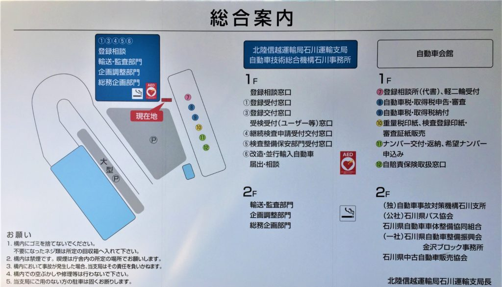 【運輸支局】自分で通すユーザー車検!必要書類・費用・方法など 石川運輸支局 総合案内板