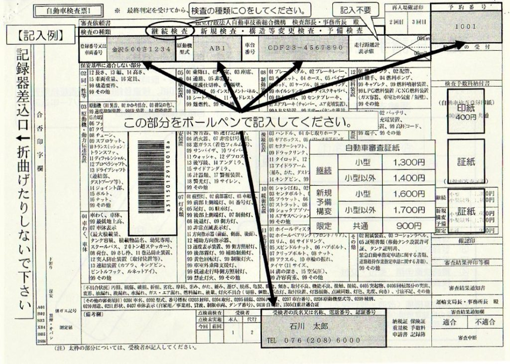 【運輸支局】自分で通すユーザー車検!必要書類・費用・方法など 自動車検査票記入例1