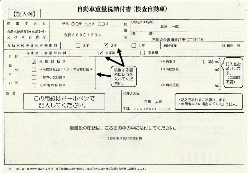 【運輸支局】自分で通すユーザー車検!必要書類・費用・方法など 自動車重量税納付書記入例1