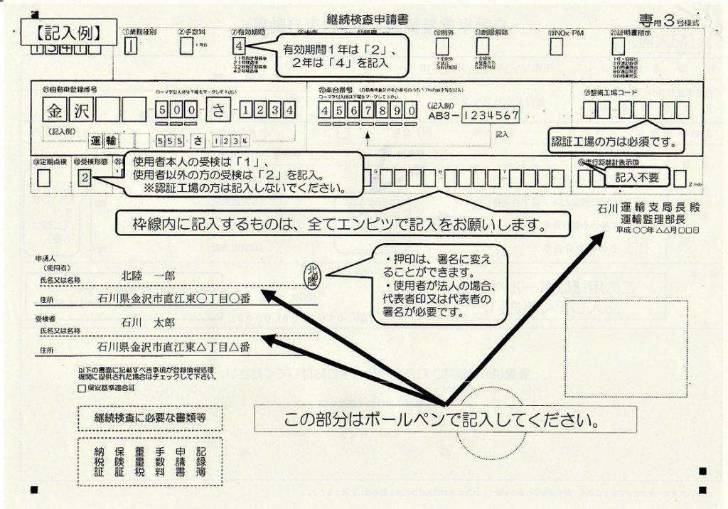 【運輸支局】自分で通すユーザー車検!必要書類・費用・方法など 自動車検査票記入例2