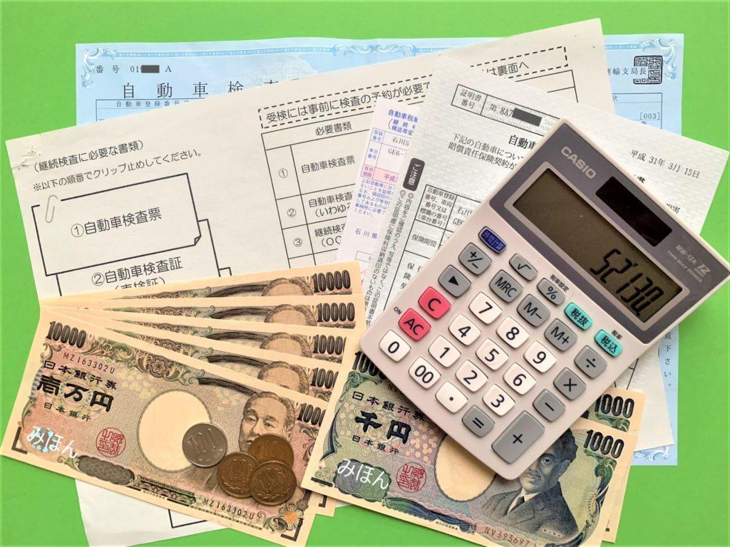 【運輸支局】自分で通すユーザー車検!必要書類・費用・方法など 車検の法定費用
