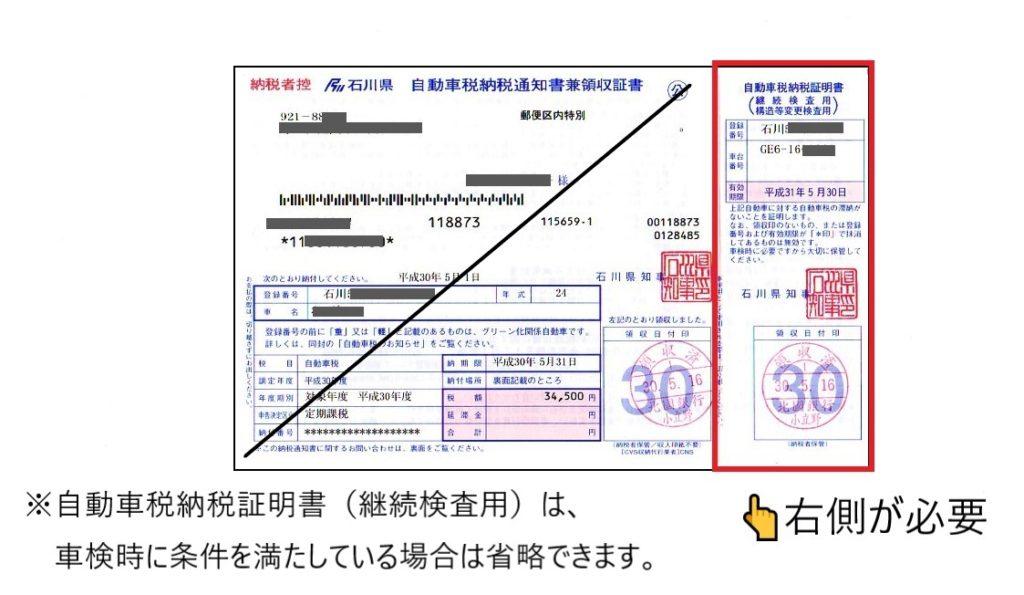 【運輸支局】自分で通すユーザー車検!必要書類・費用・方法など 自動車納税証明書