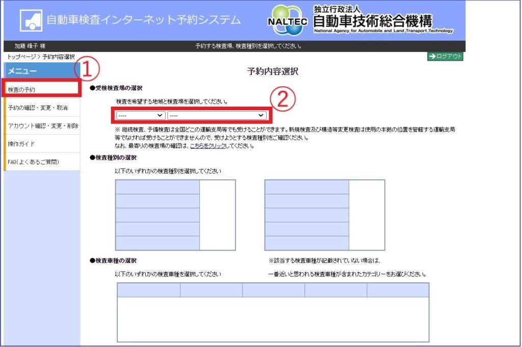 【運輸支局】自分で通すユーザー車検!必要書類・費用・方法など 予約システムのアカウント登録画面1