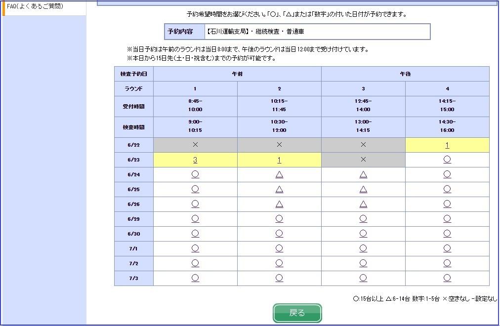 【運輸支局】自分で通すユーザー車検!必要書類・費用・方法など 予約日入力画面