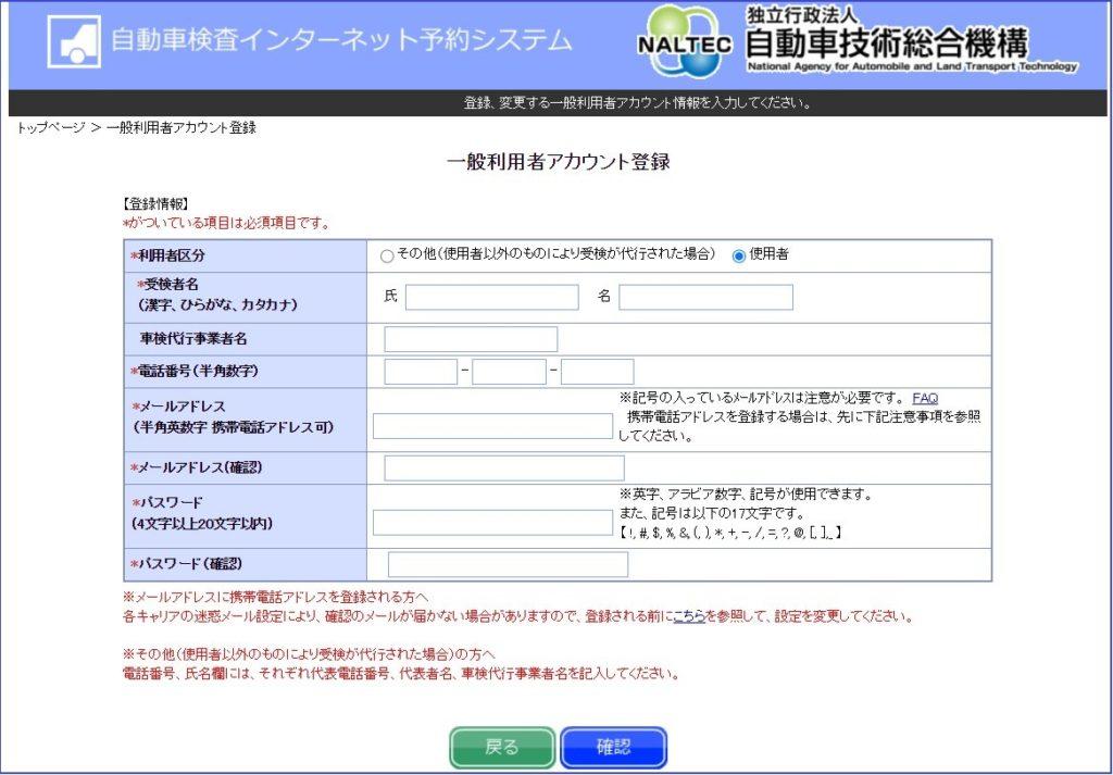 【運輸支局】自分で通すユーザー車検!必要書類・費用・方法など 予約システムのアカウント登録画面2