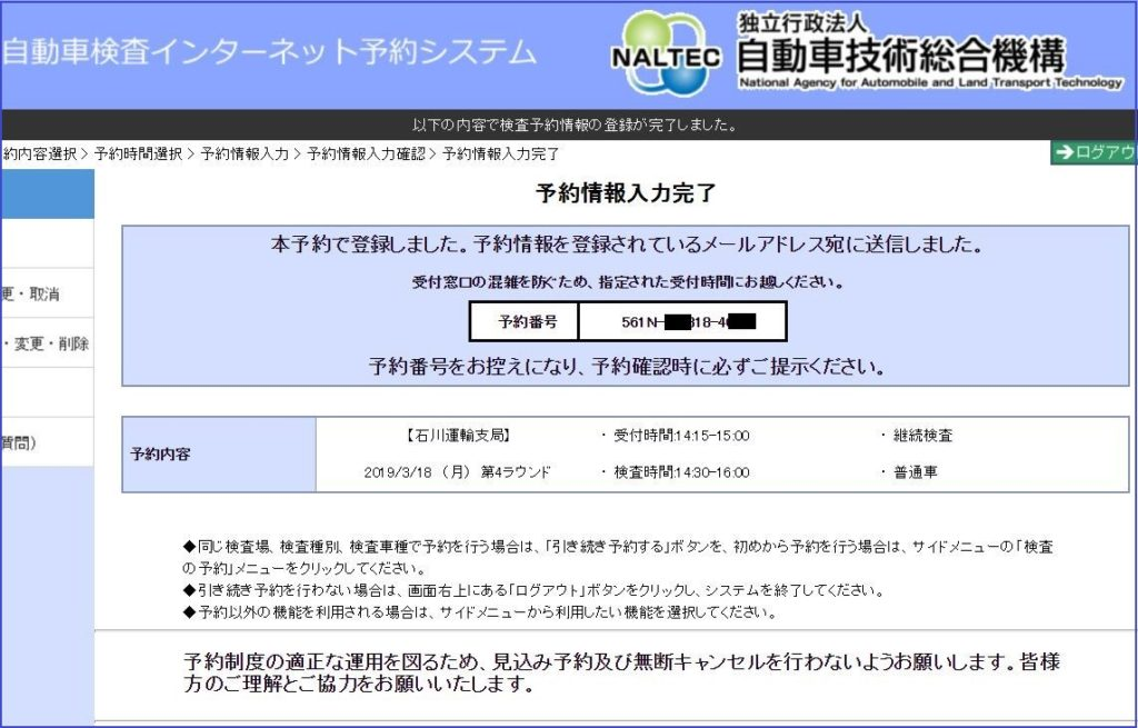 【運輸支局】自分で通すユーザー車検!必要書類・費用・方法など 予約システム完了画面