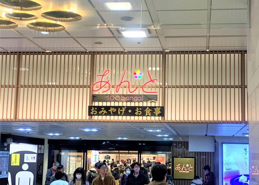 兼六園・金沢城公園など金沢観光には【バス】【自転車】がおすすめ! 金沢駅構内 あんと