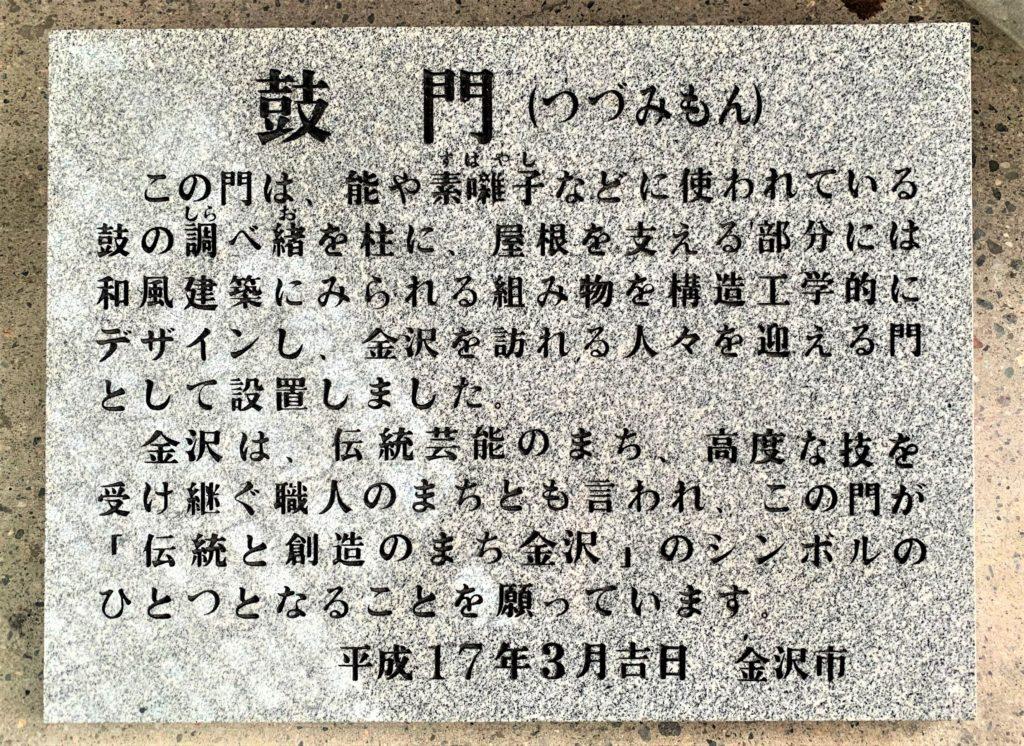 兼六園・金沢城公園など金沢観光には【バス】【自転車】がおすすめ! 鼓門の解説