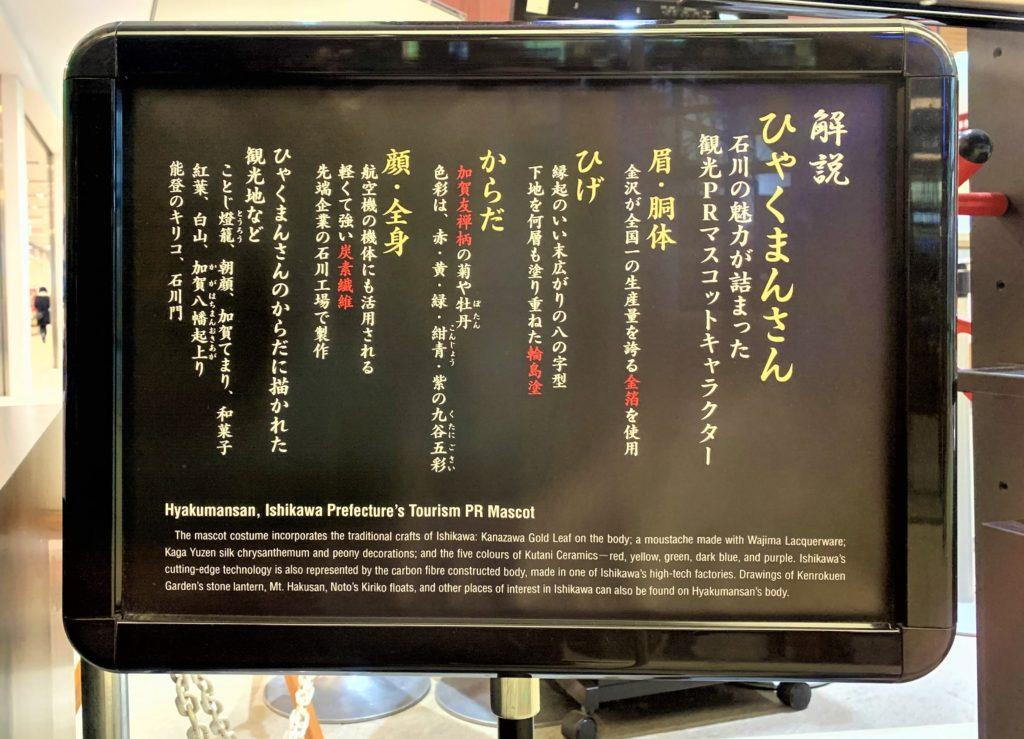 兼六園・金沢城公園など金沢観光には【バス】【自転車】がおすすめ! ひゃくまんさんの解説