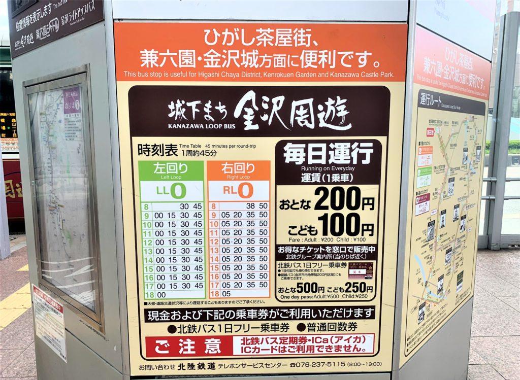兼六園・金沢城公園など金沢観光には【バス】【自転車】がおすすめ! 城下まち金沢周遊バス02