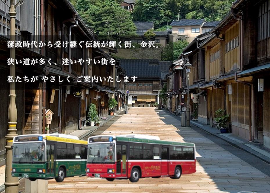 兼六園・金沢城公園など金沢観光には【バス】【自転車】がおすすめ! 城下まち金沢周遊バス