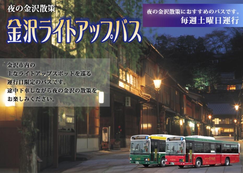 兼六園・金沢城公園など金沢観光には【バス】【自転車】がおすすめ! 金沢ライトアップバス 北鉄バス