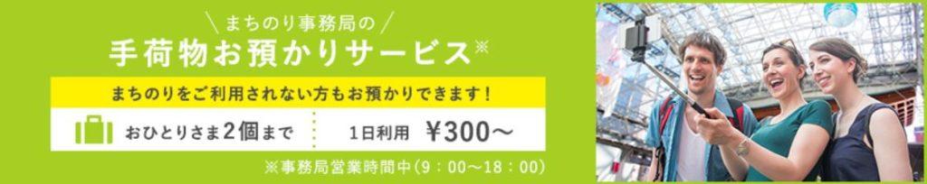 兼六園・金沢城公園など金沢観光には【バス】【自転車】がおすすめ! まちのり手荷物預かりサービス