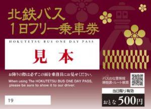 兼六園・金沢城公園など金沢観光には【バス】【自転車】がおすすめ! 北鉄バス1日フリー乗車券