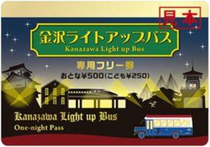 兼六園・金沢城公園など金沢観光には【バス】【自転車】がおすすめ! 北鉄バス 金沢ライトアップバス専用フリー券