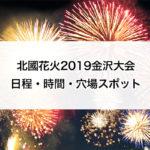 北國花火2019金沢大会の日程・時間・穴場スポットまでご紹介! タイトル画像