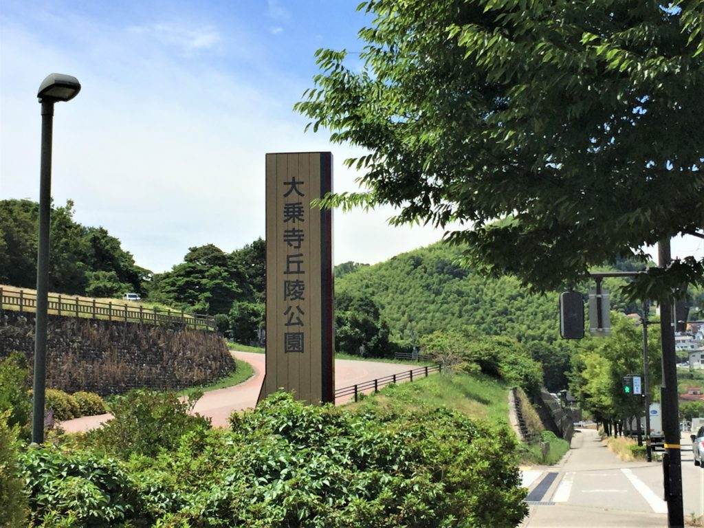 北國花火2019金沢大会の日程・時間・穴場スポットまでご紹介! 大乗寺丘陵公園入口