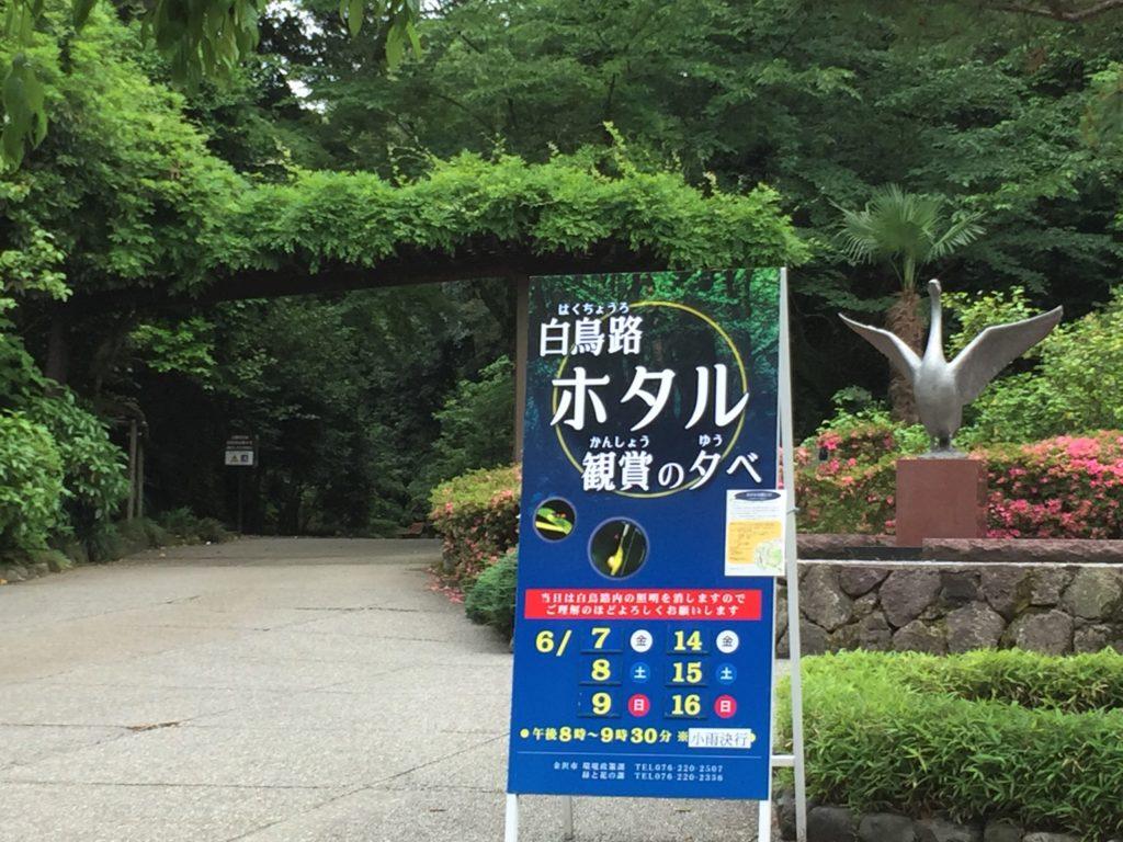 石川県金沢のホタルの観賞時期・時間帯・おすすめスポット2020 金沢城外濠公園白鳥路 大手堀側入口と白鳥像
