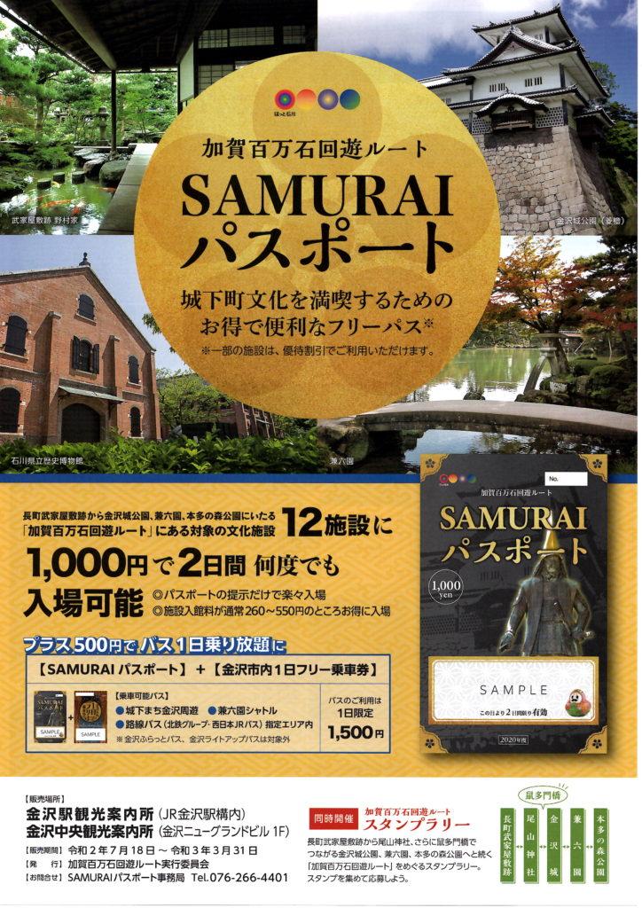 兼六園・金沢城公園など金沢観光には【バス】【自転車】がおすすめ! SAMURAIパスポートチラシ表